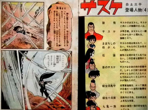 サスケ』・・・白土三平・青林堂版 : 風こぞうのブログ