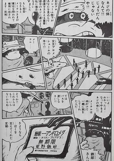 メーテル 正体 銀河 鉄道 999