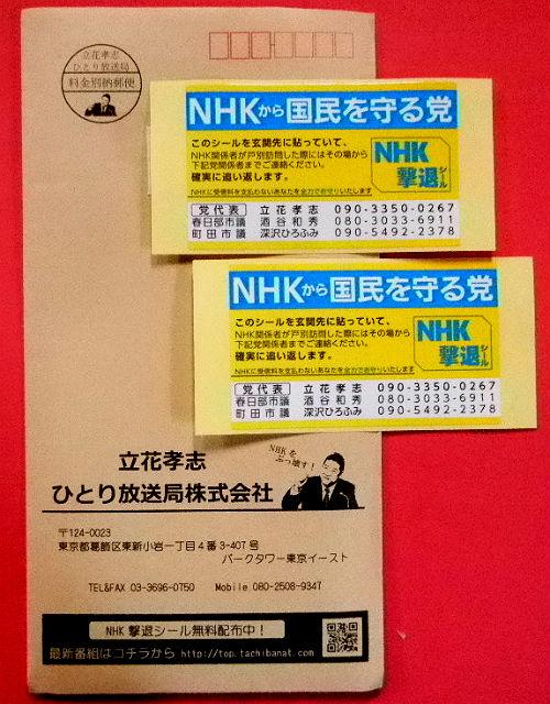 NHKをぶっ壊す!: 風こぞうのブログ